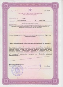 Лицензии0003