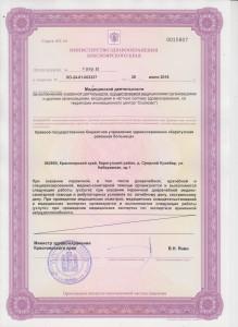 Лицензии0004
