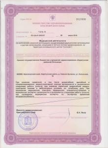 Лицензии0005