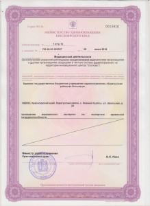 Лицензии0007