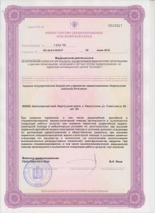 Лицензии0014