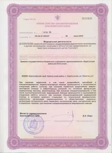 Лицензии0017
