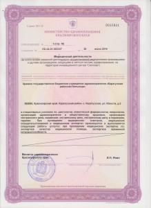 Лицензии0018