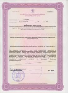 Лицензии0020