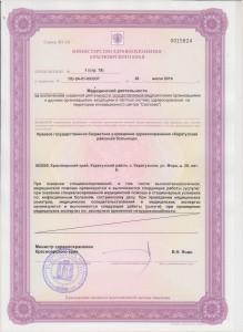 Лицензии0021