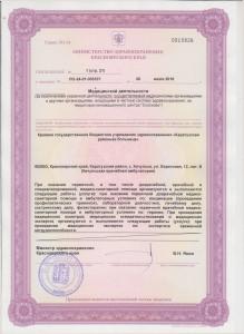 Лицензии0023