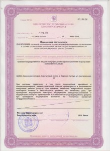 Лицензии0025