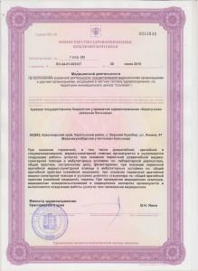 Лицензии0027