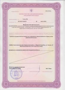 Лицензии0028