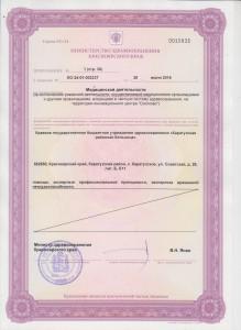Лицензии0032
