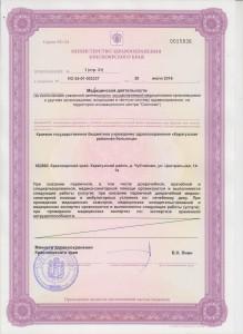Лицензии0033