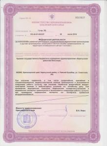 Лицензии0034
