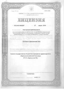 Лицензии Каратузская РБ