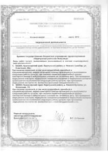 Лицензия Каратузская РБ от 27.03.2014г.0003