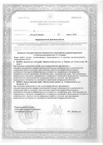 Лицензия Каратузская РБ от 27.03.2014г.0004