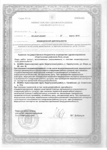 Лицензия Каратузская РБ от 27.03.2014г.0005