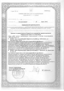 Лицензия Каратузская РБ от 27.03.2014г.0006