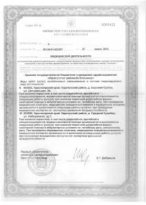 Лицензия Каратузская РБ от 27.03.2014г.0007