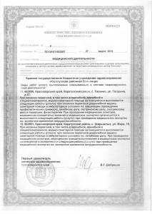 Лицензия Каратузская РБ от 27.03.2014г.0008