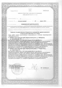 Лицензия Каратузская РБ от 27.03.2014г.0009