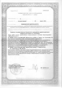 Лицензия Каратузская РБ от 27.03.2014г.0010