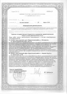 Лицензия Каратузская РБ от 27.03.2014г.0012