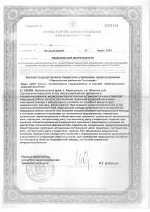 Лицензия Каратузская РБ от 27.03.2014г.0013