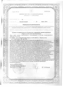 Лицензия Каратузская РБ от 27.03.2014г.0014