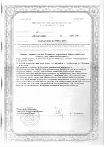 Лицензия Каратузская РБ от 27.03.2014г.0015