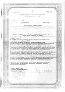 Лицензия Каратузская РБ от 27.03.2014г.0016