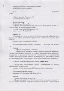 Протокол 16 декабря 20160001