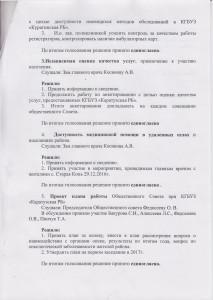 Протокол 16 декабря 20160002