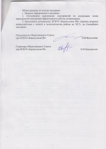 Протокол 16 декабря 20160003