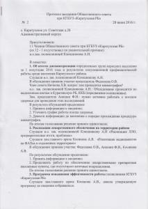 Протокол 28 июня 20160001